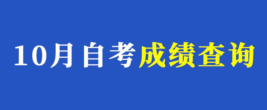 2020年10月江苏自考成绩查询时间