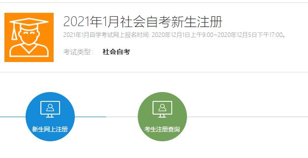 2021年1月江苏自考报名今天下午5点结束!