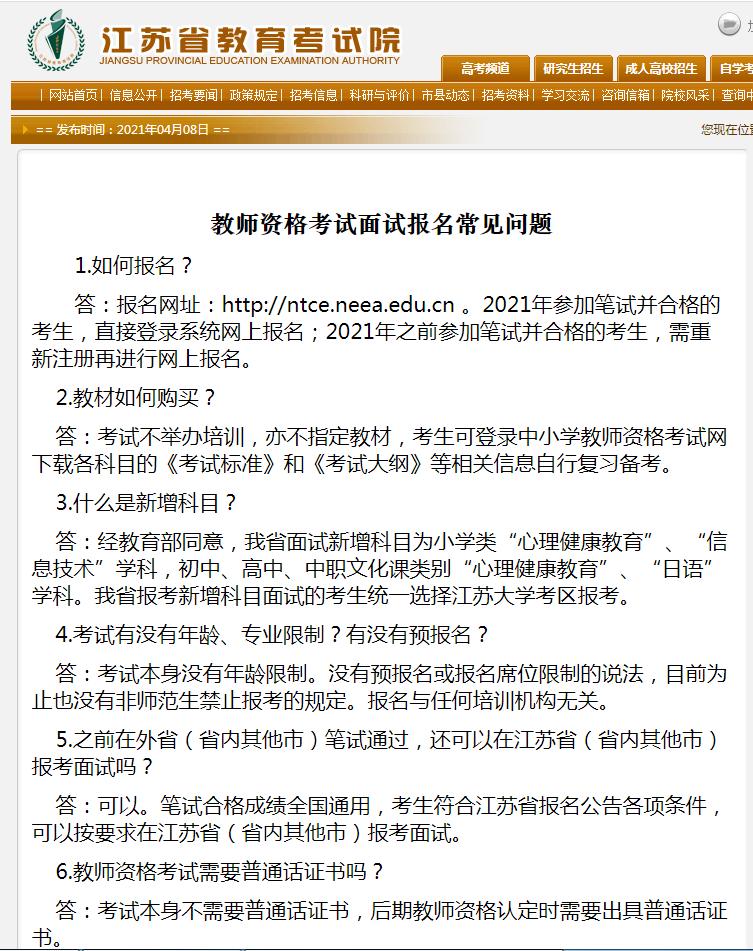 江苏省教师资格考及试面试报名常见问题