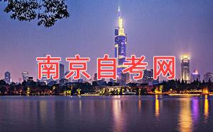 南京自考网