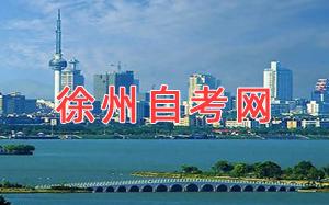 徐州自考网