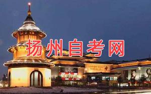 扬州自考网
