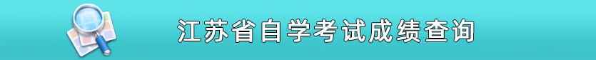 江苏自考成绩查询