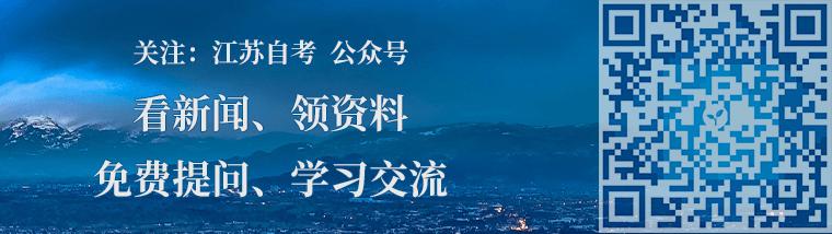 江苏自考网微信公众号