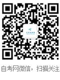 安排:江苏省2017年10月自考科目安排考试时间表