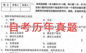 江苏自考历年试卷免费下载