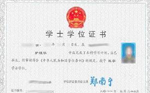江苏自考学位证书