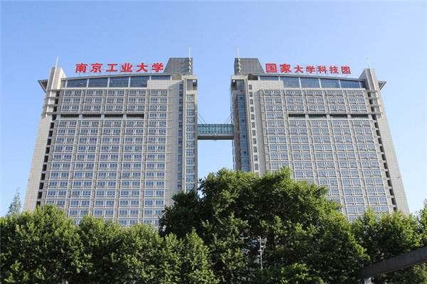 南京工业大学自考院校风景