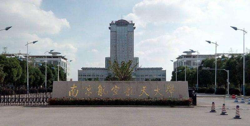 南京航空航天大学自考院校风景