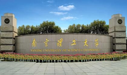 南京理工大学自考院校风景
