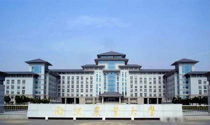南京农业大学自考院校风景
