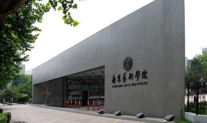 南京艺术学院自考院校风景