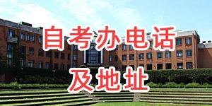 江苏省各自考主考院校联系电话和地址