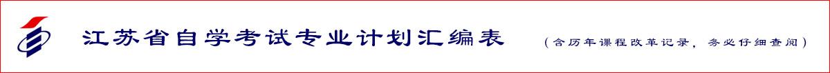 江苏自考专业计划表