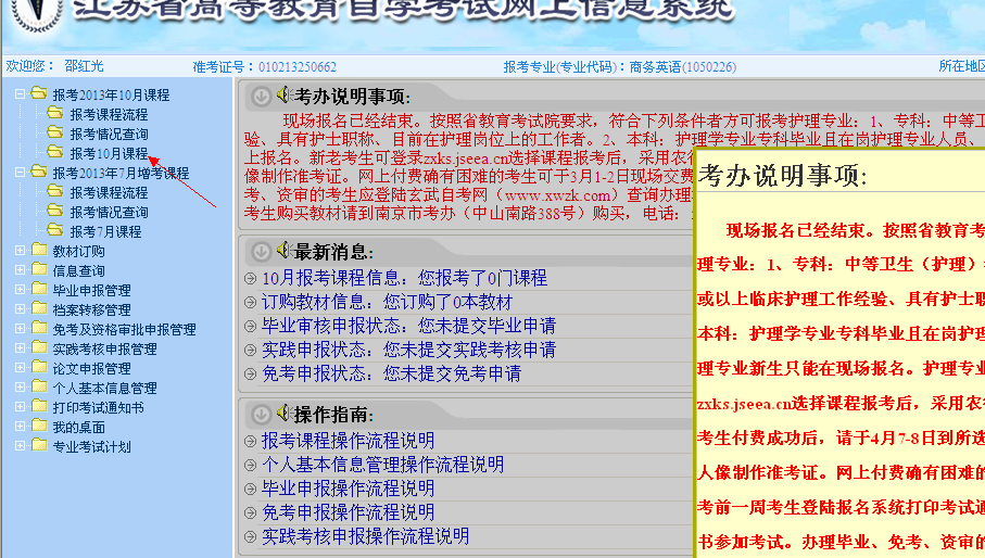 江苏省2015年上半年自考报名指南操作步骤
