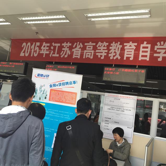 2015年江苏省自考毕业生专场招聘会10月31日成功举行