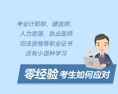 江苏自考网校(会计职称、建造师、教师资格、执业医师人力资源师等证书)