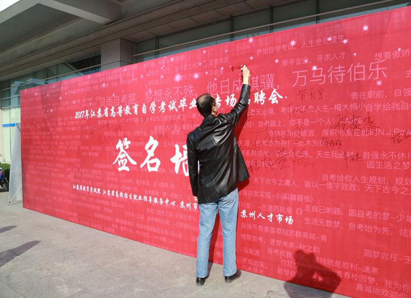江苏省第13届自考生专场招聘会在苏州成功举办