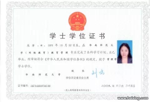 东成人教育先��cey/c_由华南师范大学授予相应的成人高等教育学士学位