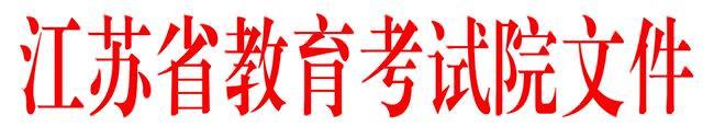 江苏省教育考试院文件.jpg