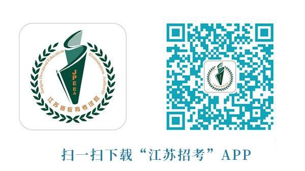 江苏招考App伴你走过考试录取全过程.png