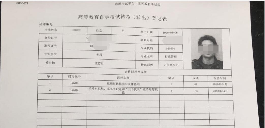 江苏自学考试转考业务办理指南