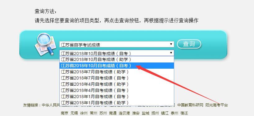 江苏省2018年10月自考成绩查询