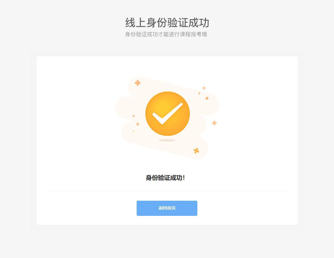 江苏自考新生身份验证流程讲解14.png