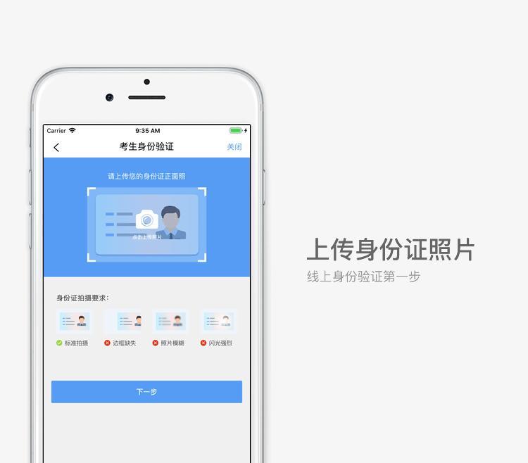 江苏自考新生身份验证流程讲解4.png