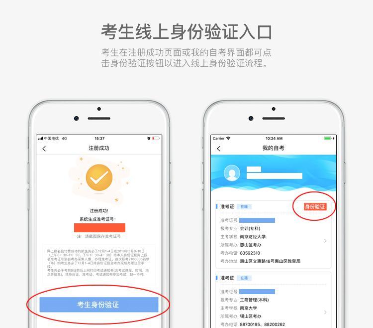 江苏自考新生身份验证流程讲解2.png