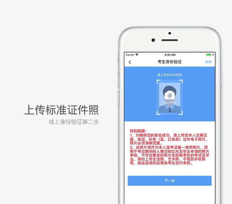 江苏自考新生身份验证流程讲解5.png