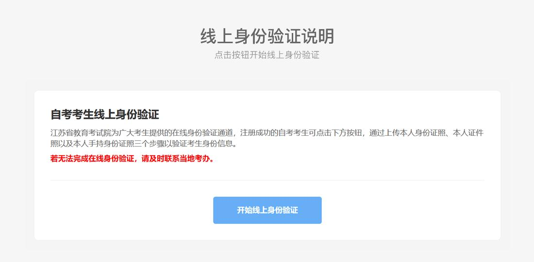 江苏自考新生身份验证流程讲解10.png