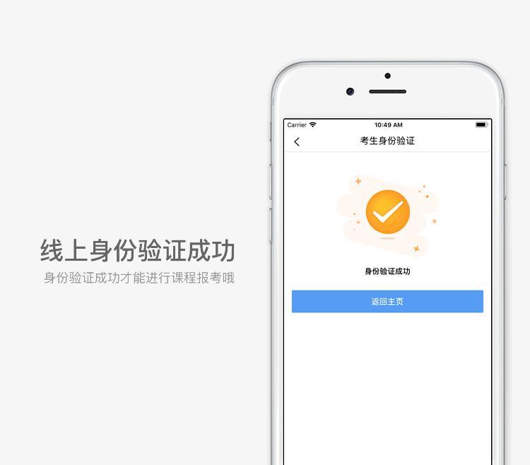 江苏自考新生身份验证流程讲解7.png