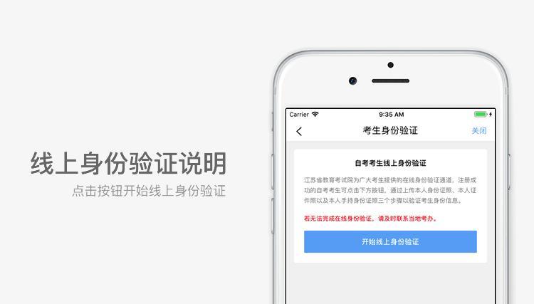 江苏自考新生身份验证流程讲解3.png