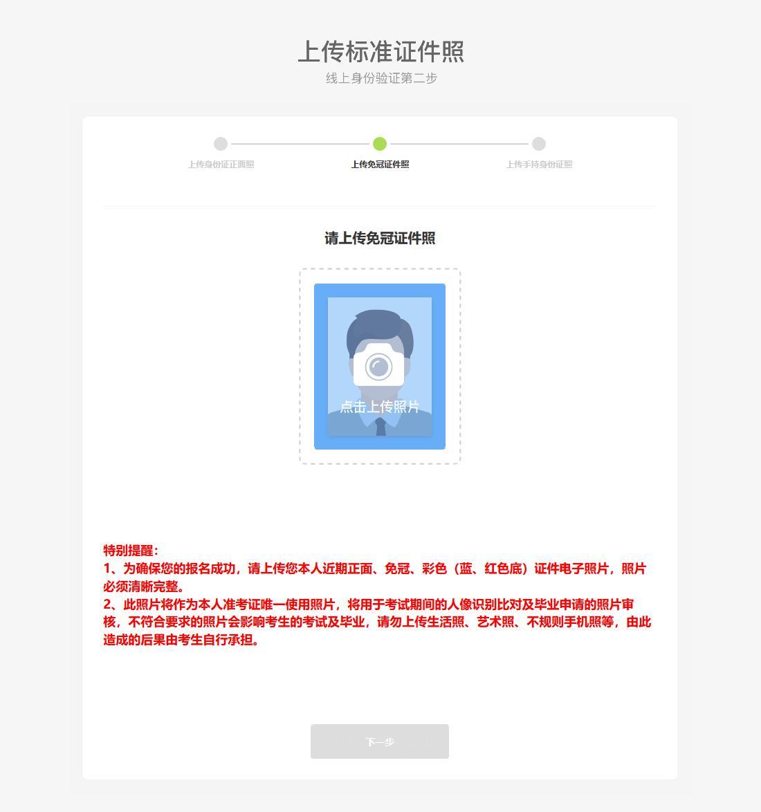 江苏自考新生身份验证流程讲解12.png