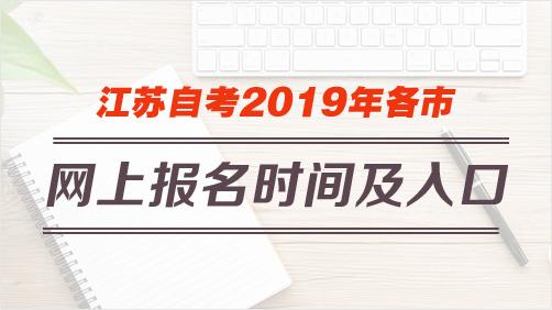 2019年(上)江苏自考报名指导手册