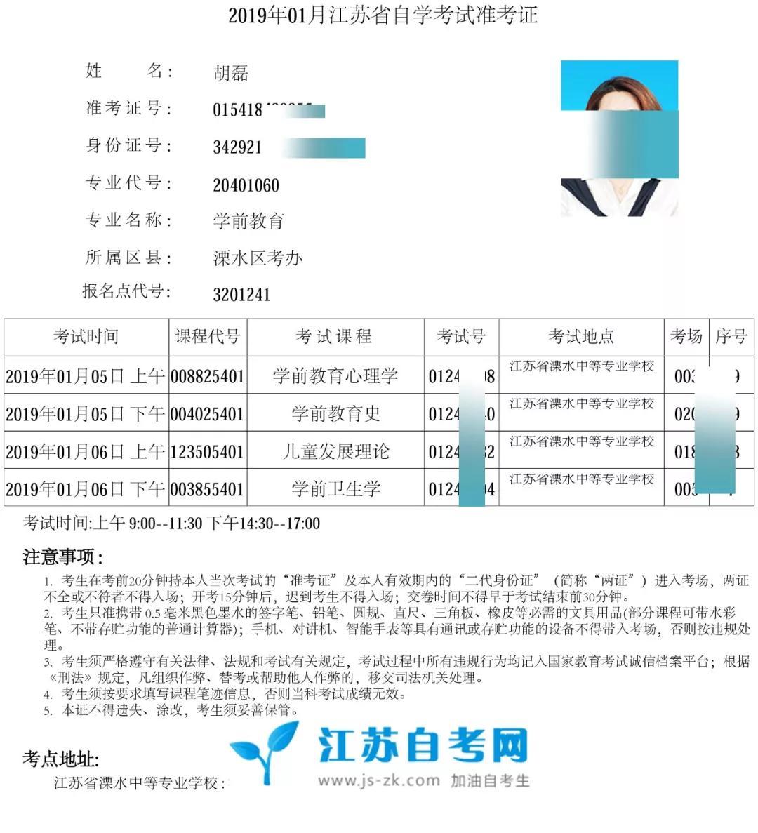 江苏自考新版准考证