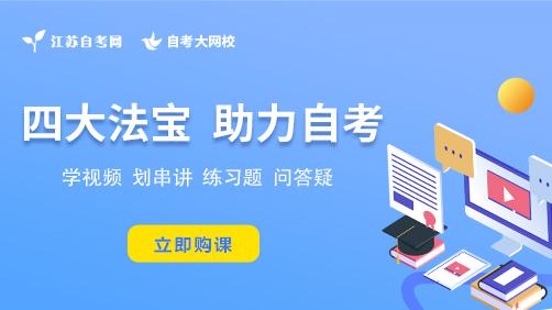 自考大网校:致力于打造江苏自考生网上学习第一平台。