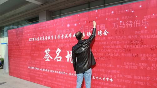 江苏省2017年第13届自考生专场招聘会在苏州成功举办