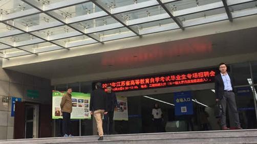 江苏省2016年自考生专场招聘会圆满结束