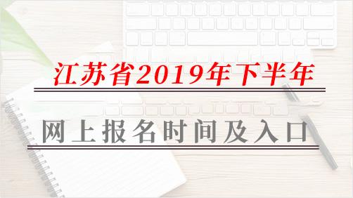 江苏省2019年下半年社会自考报名指导手册