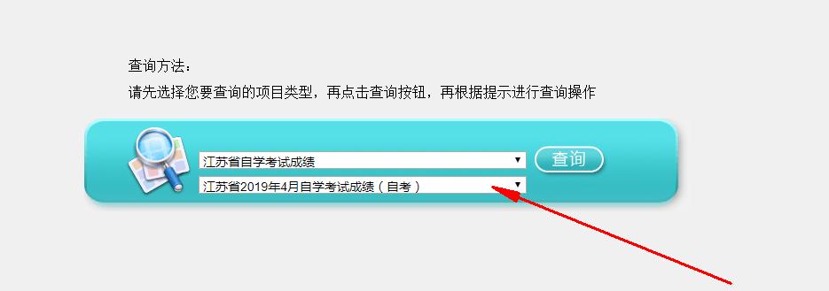 江苏省2019年4月自考成绩可以查询了!