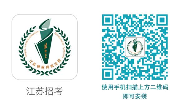 江苏招考APP下载二维码江苏自学考试官方指定APP.png