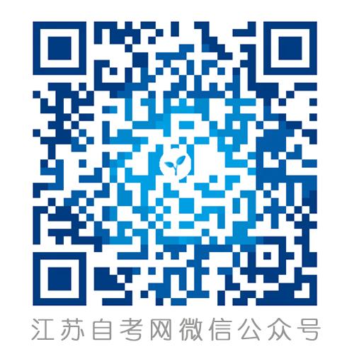 江苏自考微信服务号二维码坚持公益性服务江苏自考生.png