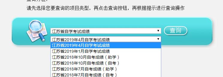 南通2019年6月自考成绩查询时间