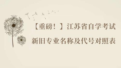 【重磅!】江苏省自学考试新旧专业名称及代号对照表