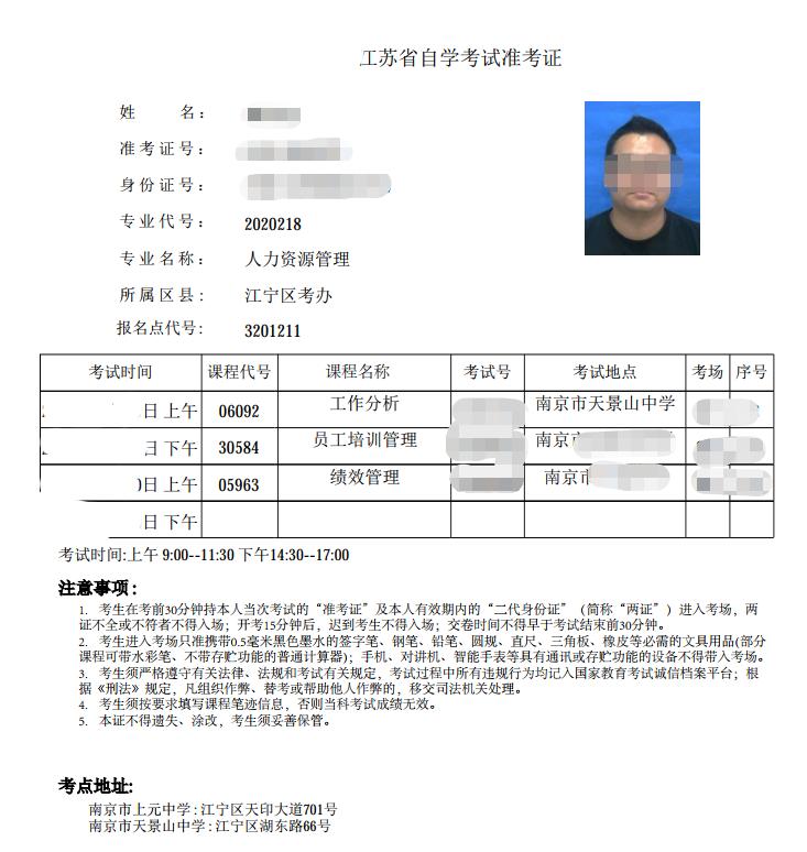 江苏省2020年1月自考准考证打印网址和打印时间