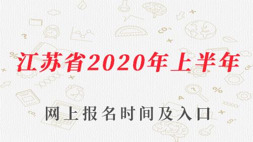 江苏省2020年上半年社会自考报名指导手册