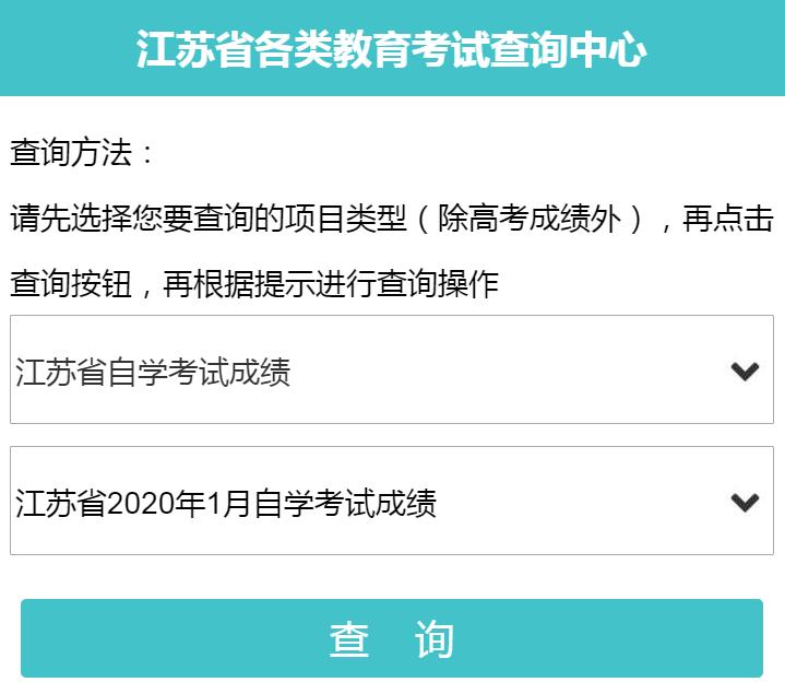 江苏省2020年1月自考成绩公布了