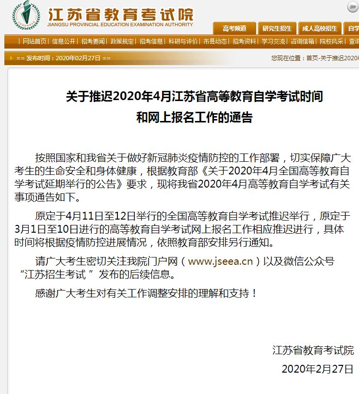 推迟2020年4月江苏自学考试和网上报名时间的通知